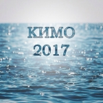 КИМО-2017